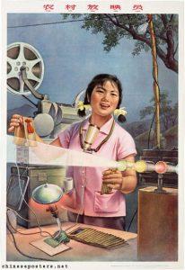 Jeune projectionniste (affiche de propagande)